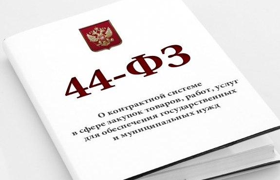 44-ФЗ: что изменилось с 01 июля 2019 года?