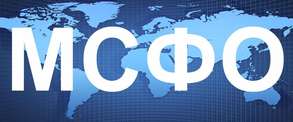 МСФО для российских компаний?